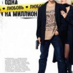Одне кохання на мільйон / Одна любовь на миллион (2007)