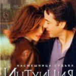 Інтуїція / Serendipity (2001)