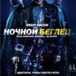 Нічний утікач / Run All Night (2015)