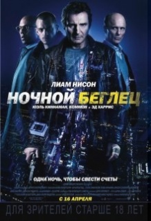 Нічний утікач / Run All Night (2015)