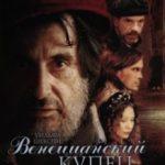 Венеціанський купець / The Merchant of Venice (2004)