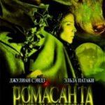 Ромасанта: Полювання на перевертня / Romasanta (2004)