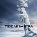 Післязавтра / The Day After Tomorrow (2004)