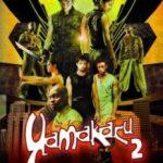 Ямакасі 2 / Les fils du vent (2004)