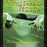 Другий пропущений дзвінок / Chakushin ari 2 (2005)