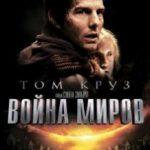 Війна світів / War of the Worlds (2005)