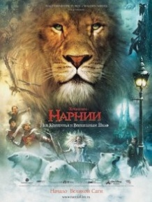 Хроніки Нарнії: Лев, чаклунка і чарівна шафа / The Chronicles of Narnia: The Lion, the Witch and the Wardrobe (2005)