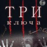 Три ключа / Thr3e (2006)
