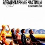 Елементарні частинки / Elementarteilchen (2006)