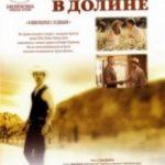 Це трапилося в долині / Down in the Valley (2005)