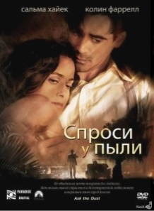 Запитай у пилу / Ask the Dust (2006)