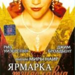Ярмарок марнославства / Vanity Fair (2004)