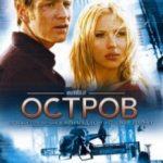 Острів / The Island (2005)