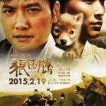 Тотем вовка / Wolf Totem (2015)