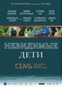Невидимі діти / All the Invisible Children (2005)