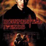 Пожирач гріхів / The Order (2003)