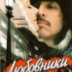 Коханці / Любовники (2006)