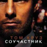 Співучасник / Collateral (2004)