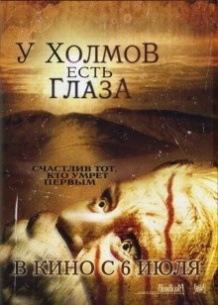 У пагорбів є очі / The Hills Have Eyes (2006)