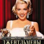 Джентльмени віддають перевагу блондинкам / Gentlemen Prefer Blondes (1953)