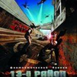 13-й район / Banlieue 13 (2004)