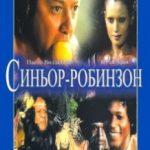 Синьйор Робінзон / Il signor Robinson, mostruosa storia d ' amore e d avventure (1976)