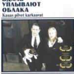 Спливають вдалину хмари / Kauas pilvet karkaavat (1996)