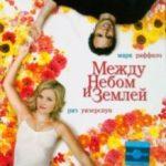 Між небом і землею / Just Like Heaven (2005)