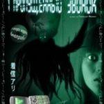 Один пропущений дзвінок / Chakushin ari (2003)