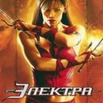 Електра / Elektra (2005)