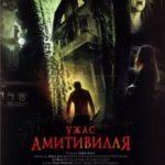 Жах Амітивілля / The Amityville Horror (2005)