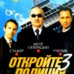 Відкрийте, поліція!-3 / Ripoux 3 (2003)