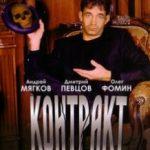 Контракт зі смертю / Контракт со смертью (1998)