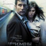 Ціна зради / Derailed (2005)