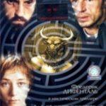 Лабіринти / Dédales (2003)