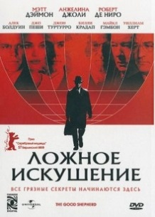 Хибна спокуса / The Good Shepherd (2006)