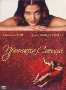 Принцеса спецій / Mistress of Spices (2005)