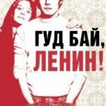 Гуд бай, Ленін! / Good Bye Lenin! (2003)