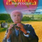 Кохати по-російськи / Любить по-русски (1995)