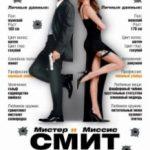 Містер і місіс Сміт / Mr.. & Mrs. Smith (2005)