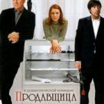 Продавщиця / Shopgirl (2005)