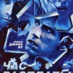 Час розплати / Paycheck (2003)