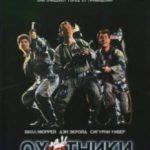 Мисливці за привидами / Ghost Busters (1984)