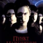 Пункт призначення / Final Destination (2000)