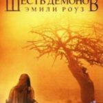 Шість демонів Емілі Роуз / The Exorcism of Emily Rose (2005)