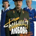 Велика любов / Великая любовь (2006)