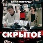 Приховане / Caché (2004)