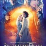 Зоряний пил / Stardust (2007)