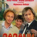 Татусі / Les compères (1983)