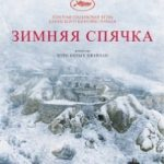 Зимова сплячка / Kis Uykusu (2014)